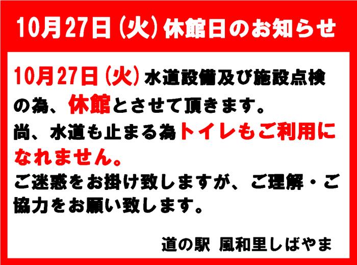 10月27日(火)休館日ポップ.png