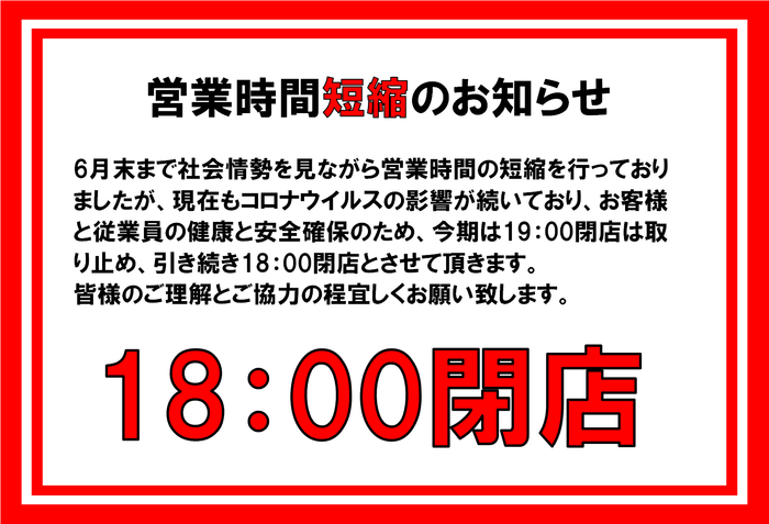 営業時間18:00閉店.png